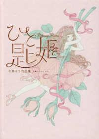 ひと匙姫 - 今井キラ作品集