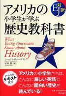 アメリカの小学生が学ぶ歴史教科書 - EJ対訳