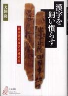 漢字を飼い慣らす