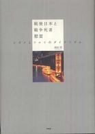戦後日本と戦争死者慰霊-シズメとフルイのダイナミズム