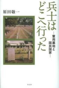 兵士はどこへ行った-軍用墓地と国民国家