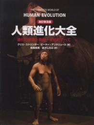 人類進化大全
