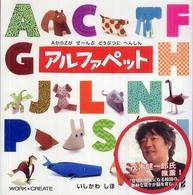 アルファペット [バラエティ] WORK×CREATEシリ-ズ