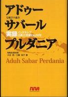 アドゥ-サバ-ルプルダニア - 実録インドネシア日系合弁銀行の50年