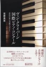 ヴァン・クライバーン国際ピアノ・コンクール