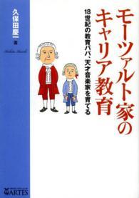 モーツァルト家のキャリア教育