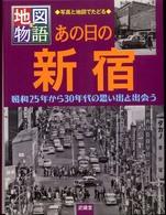 あの日の新宿―写真と地図でたどる 昭和25年から30年代の思い出と出会う (地図物語)