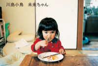 第22位『未来ちゃん』川島小鳥