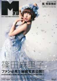 M girl 〈2013-14 Autumn〉 [テキスト]