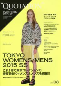 QUOTATION FASION ISSUE東京 <8(2015 SPRING S>  [テキスト]
