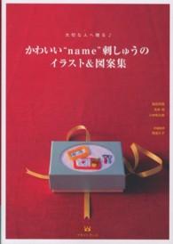 """かわいい""""name""""刺しゅうのイラスト&図案集 - 大切な人へ贈る〓"""