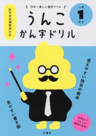 日本一楽しいかん字ドリルうんこかん字ドリル小学1年生 うんこ漢字ドリルシリ-ズ