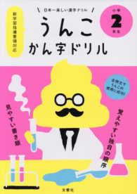 日本一楽しいかん字ドリルうんこかん字ドリル小学2年生 うんこ漢字ドリルシリ-ズ