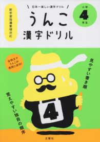 日本一楽しい漢字ドリルうんこ漢字ドリル小学4年生 うんこ漢字ドリルシリ-ズ