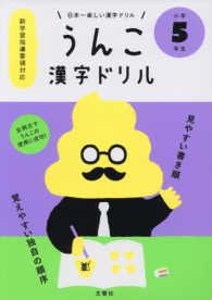 日本一楽しい漢字ドリルうんこ漢字ドリル小学5年生 うんこ漢字ドリルシリ-ズ