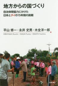 地方からの国づくり-自治体間協力にかけた日本とタイの15年間の挑戦