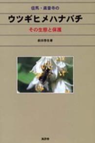 但馬・楽音寺のウツギヒメハナバチ―その生態と保護