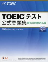 TOEICテスト公式問題集 - 新形式問題対応編 音声CD2枚付き