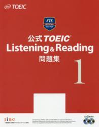 公式TOEIC Listening & Reading問題集 <1>