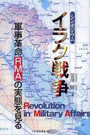 シンポジウム イラク戦争―軍事革命(RMA)の実態を見る (かや軍事叢書)