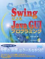 SwingによるJava GUIプログラミング