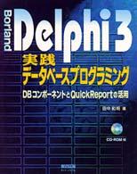 Borland Delphi3 実践データベースプログラミング―DBコンポーネントとQuickReportの活用