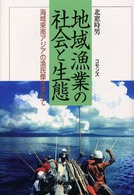 地域漁業の社会と生態—海域東南アジアの漁民像を求めて