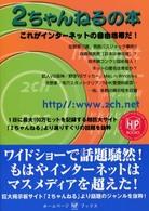2ちゃんねるの本 (ホームページブックス)