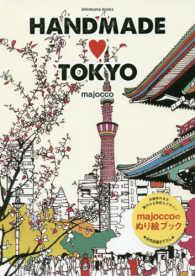 HANDMADE TOKYO [テキスト] majoccoのぬり絵ブック