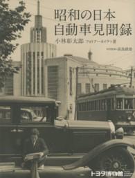 昭和の日本自動車見聞録