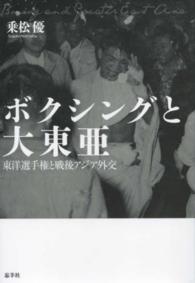 ボクシングと大東亜-東洋選手権と戦後アジア外交