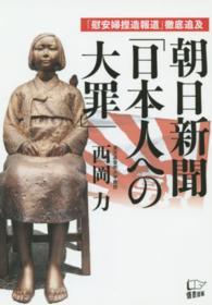 朝日新聞「日本人への大罪」 - 「慰安婦捏造報道」徹底追及