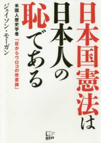 日本国憲法は日本人の恥である - 米国人歴史学者「目からウロコの改憲論」