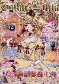 ゴシック&ロリ-タバイブル <vol.61>  モ-ル・オブ・ティ-ヴィ-MOOK