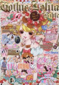 ゴシック&ロリ-タバイブル <vol.62>  ジェイ・インタ-ナショナルMOOK