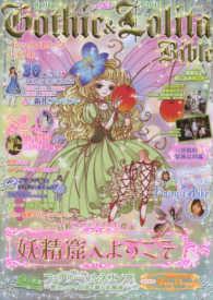 ゴシック&ロリ-タバイブル <Vol.63>  - KERA特別編集 型紙付き ジェイ・インタ-ナショナルMOOK 妖精窟へようこそ