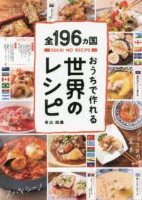 おうちで作れる世界のレシピ - 全196ヵ国