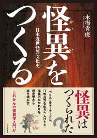 怪異をつくる : 日本近世怪異文化史