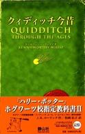 クィディッチ今昔 (ホグワーツ校指定教科書 (2))