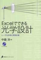 Excelでできる光学設計―レーザ光学系の実用計算
