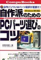 自作パソコンはパーツ選択が重要だ!Windows98対応 自作派のためのPCパーツ選びのコツ―初心者でもできるDOS/Vマシン自作・強化のためのパーツ・マニュアル! (Compu Books)