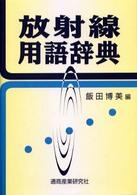 放射線用語辞典