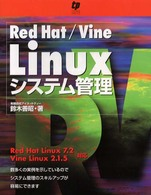 Red Hat/Vine Linuxシステム管理
