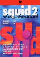 squid2―プロキシサーバの設定・運用・管理
