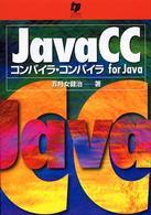 JavaCC―コンパイラ・コンパイラfor Java