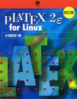 pLATEX 2e for Linux