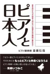 ピアノと日本人