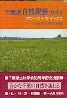 千葉県自然観察ガイド―97コース+9トピックス