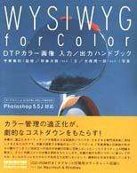 DTPカラー画像入力・出力ハンドブック (ザ・テキストof DIGITAL HOLLYWOOD)