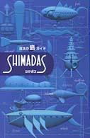 日本の島ガイド SHIMADAS(シマダス)